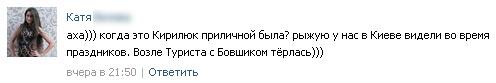 Вконтакте про Бовшика и Кирилюк