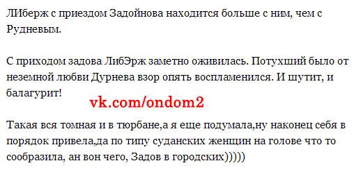 Про Либерж Кпадону вконтакте