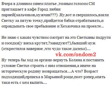 Статья о Светлане Михайловне Устиненко и Николае Должанском