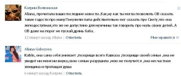 Алиана Устиненко (Гобозова, Асратян) вконтакте