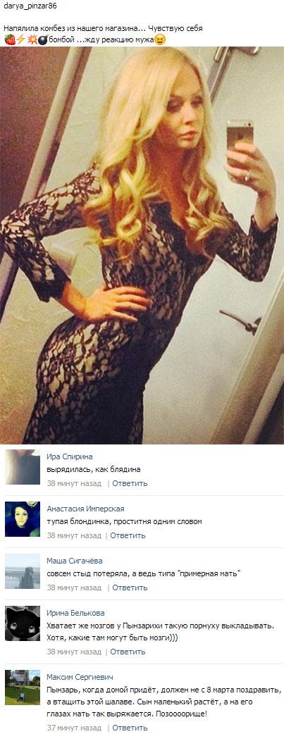 Дарья Пынзарь в социальных сетях
