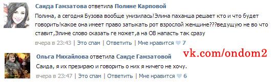 Ольга Васильевна Гобозова (Михайлова) вконтакте