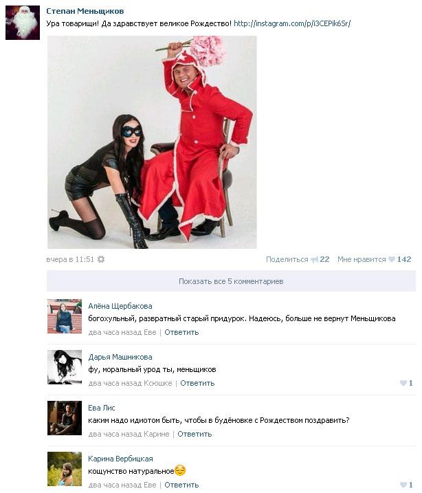 Степан Меньщиков вконтакте