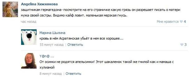 Про брата Алианы Устиненко вконтакте