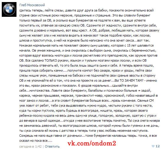 Про Алиану Гобозову (Асратян) и Светлану Михайловну Устиненко вконтакте