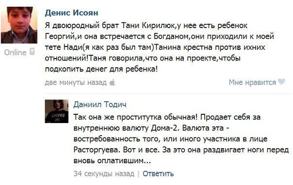 Слухи про Татьяну Кирилюк