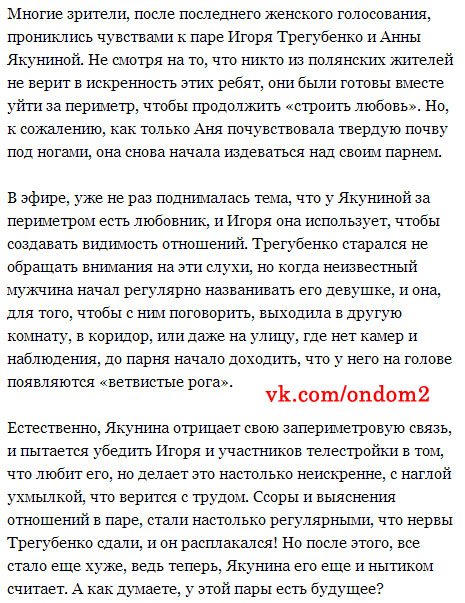 Статья про Анну Якунину и Игоря Трегубенко