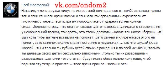 Вконтакте про Светлану Михайловну Устиненко