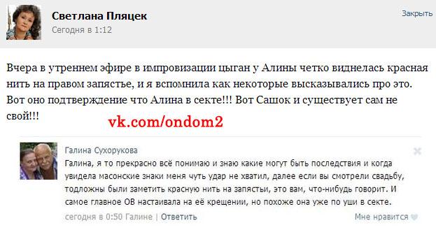 Вконтакте про Алиану Устиненко