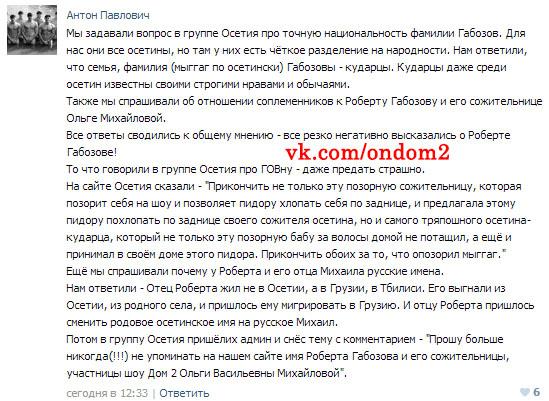 Вконтакте про Ольгу Васильевну Гобозову (Михайлову)