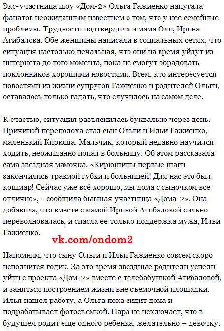 Статья про Ольгу Гажиенко, Илью Гажиенко