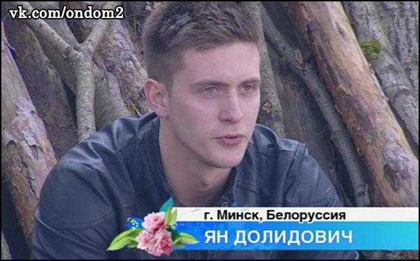 Ян Долидович