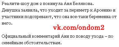 Новость про Анну Белякову вконтакте
