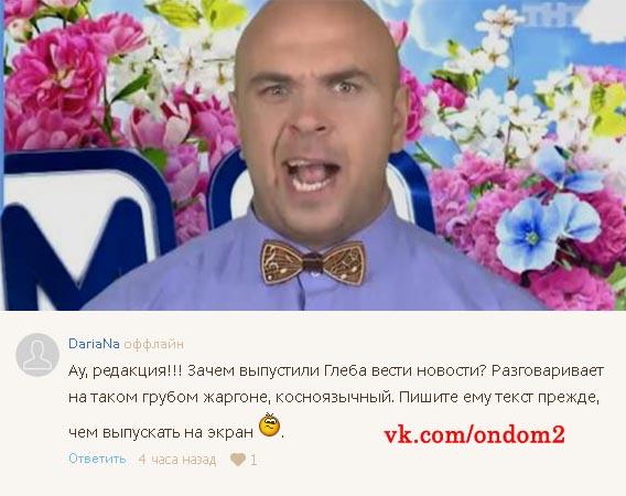 Мнение зрителя о Глебе Жемчугове (Клубничке) на официальном сайте дома 2