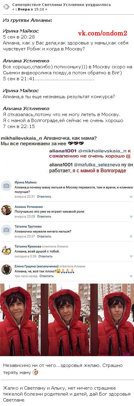 Новости от Алианы Гобозовой (Устиненко, Асратян) вконтакте