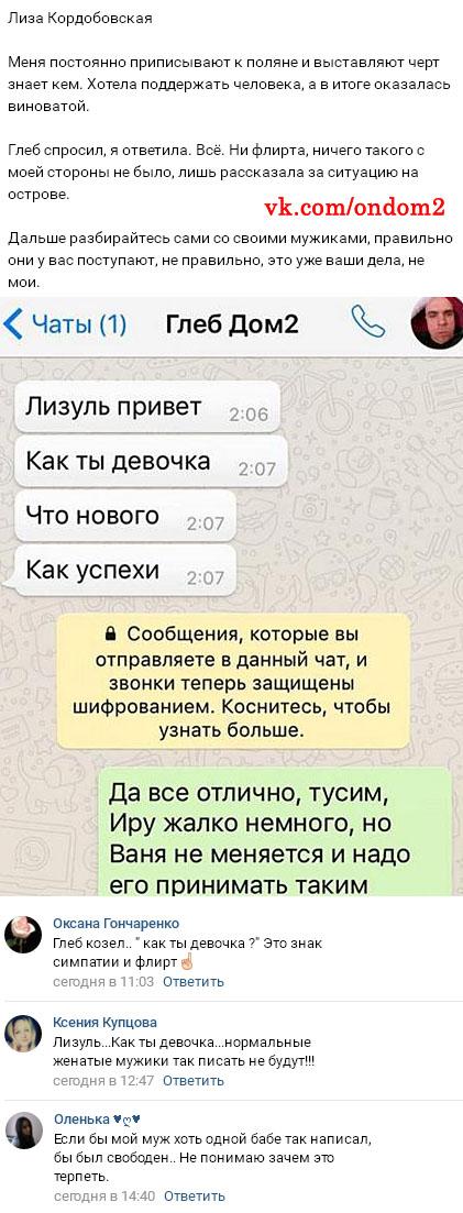 intim-perepiska-v-chate