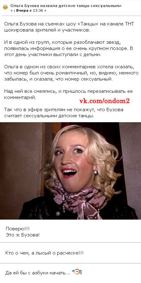 Голые знаменитости Ольга Бузова голая  видео и фото