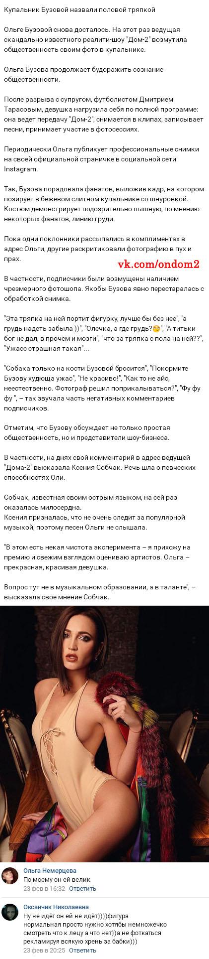 девченки рунета 7 дней про ольгу бузову кадры