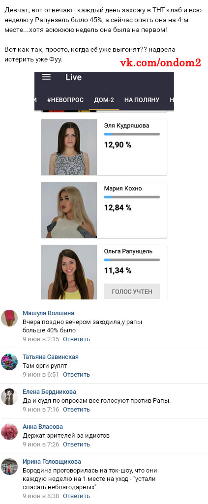 Анкета Ольги Рапунцель На Сайте Знакомств
