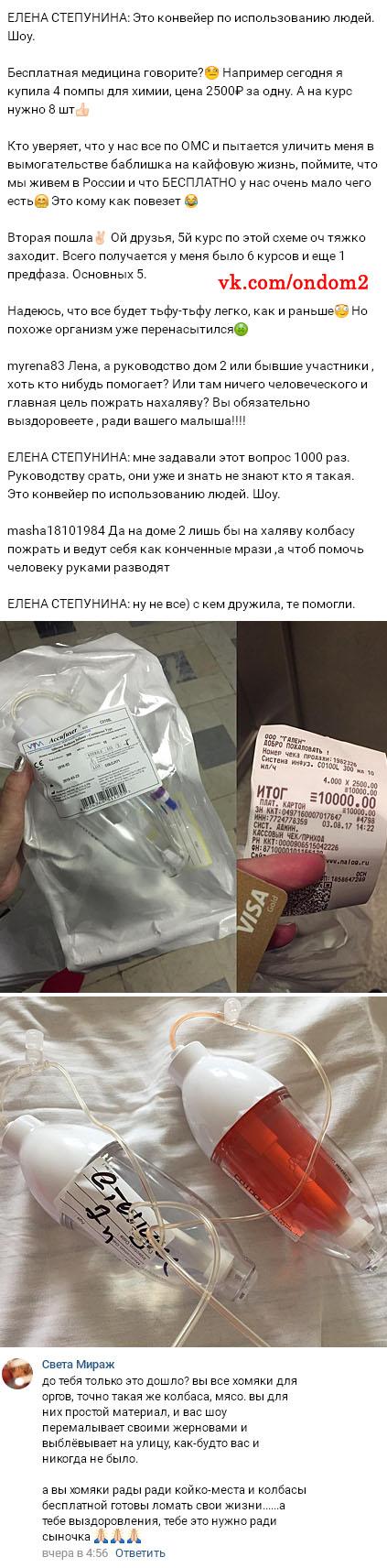 Фото лекарств Елены Степуниной вконтакте