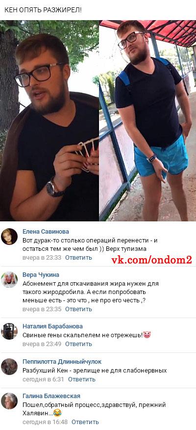 Фото потолстевшего Егора Холявина вконтакте