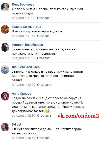 Обсуждение видео с Дариной Маркиной вконтакте