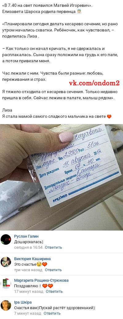 Фото бирочки из роддома Елизаветы Шароха вконтакте