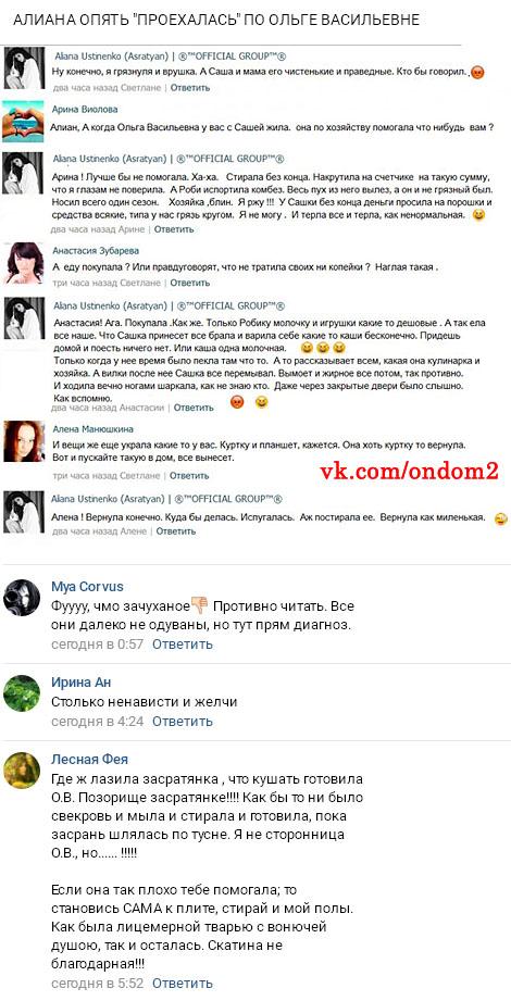 Переписка Алианы Гобозовой(Устиненко, Fchfnzy) вконтакте