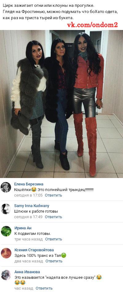 Фото вырядившихся Лилии Четрару и Валерии Фрост вконтакте
