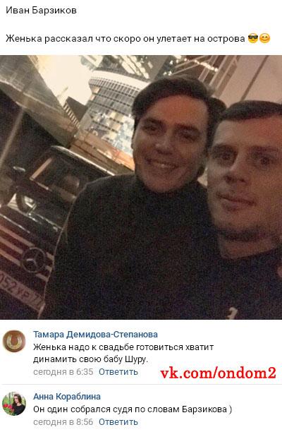 Фото Ивана Барзикова и Евгения Кузина вконтакте