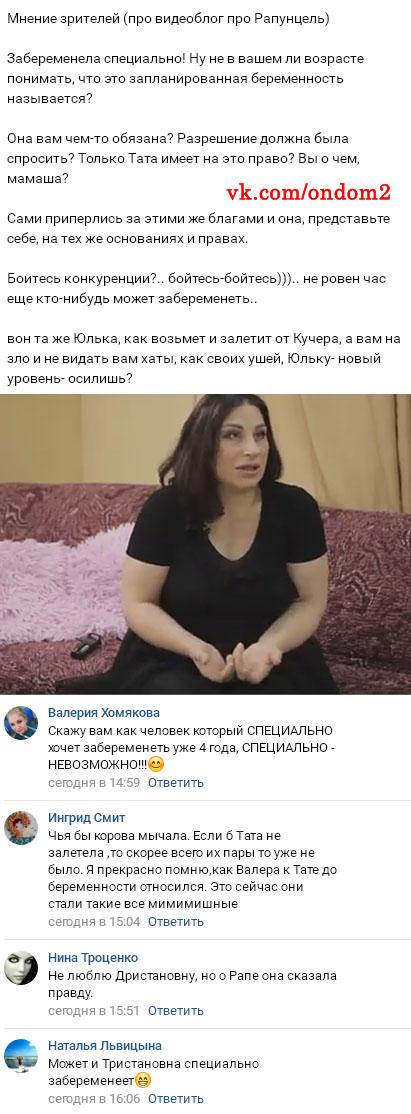 Мнение Марины Тристановны Абрамсон вконтакте