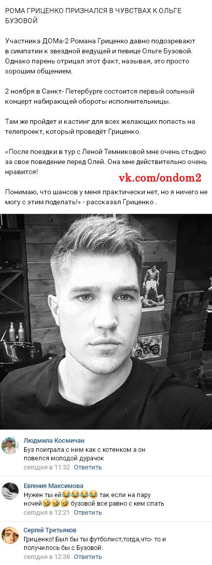 """""""Дом-2"""": Роман Гриценко заговорил о сильных чувствах к Ольге Бузовой"""