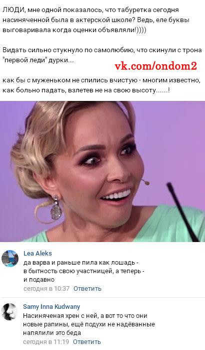 Мнение телезрителя про пьяную Наталью Варвину вконтакте