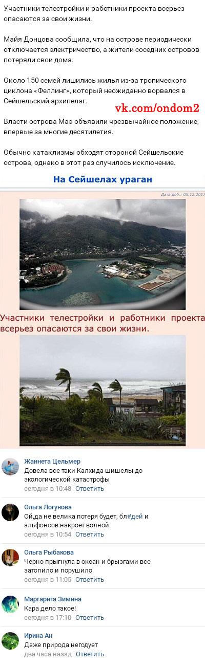 Новость про дом 2 вконтакте