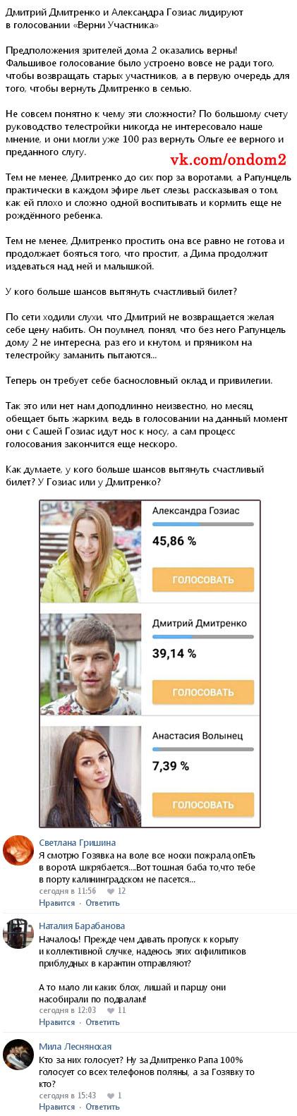Новость про возвращение Дмитрия Дмитренко и Александры Гозиас на дом 2 вконтакте