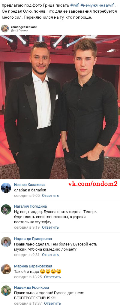 Мнение про Романа Гриценко вконтакте