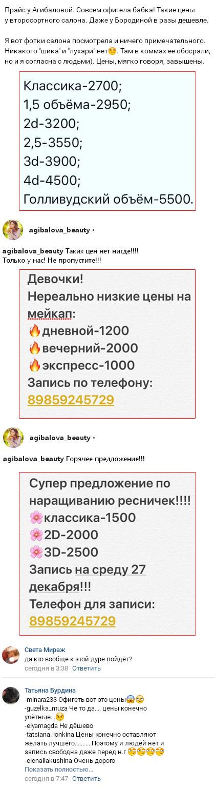 Новость про Ирину Александровну Агибалову