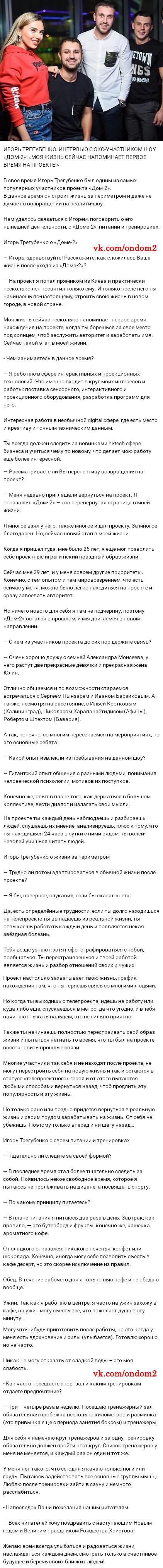 Интервью Игоря Трегубенко вконтакте