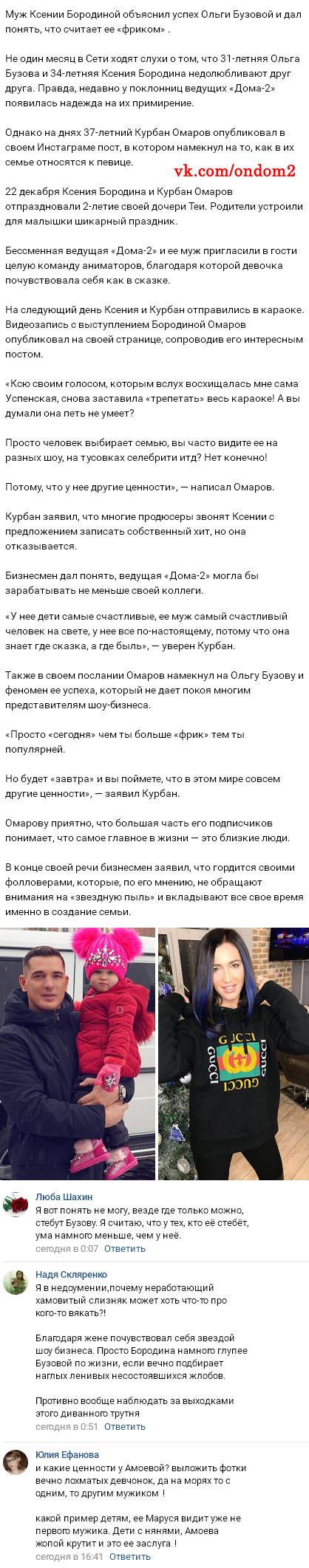 Мнение о Курбане Омарове вконтакте