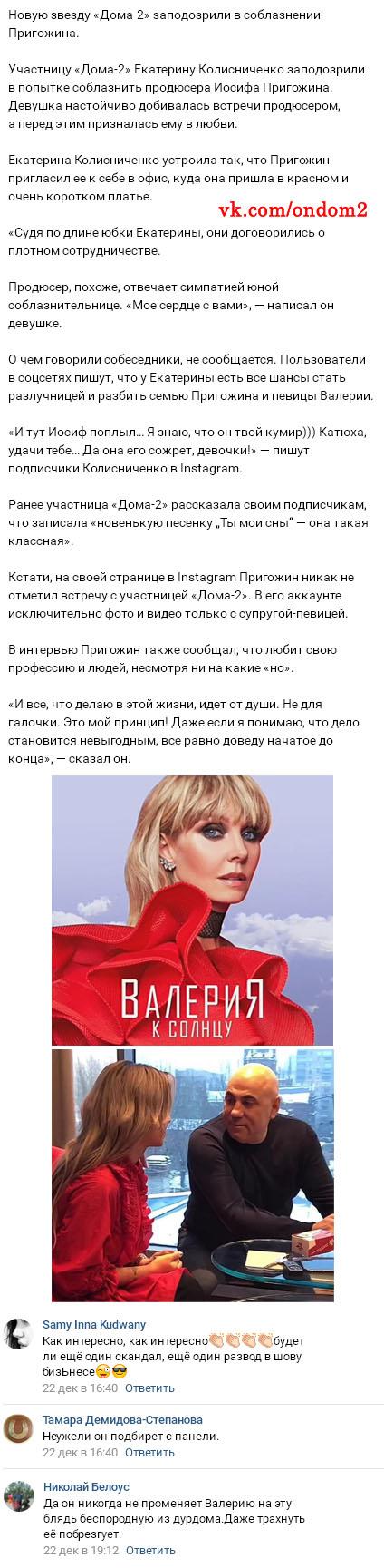 Новость про Екатерину Колисниченко вконтакте