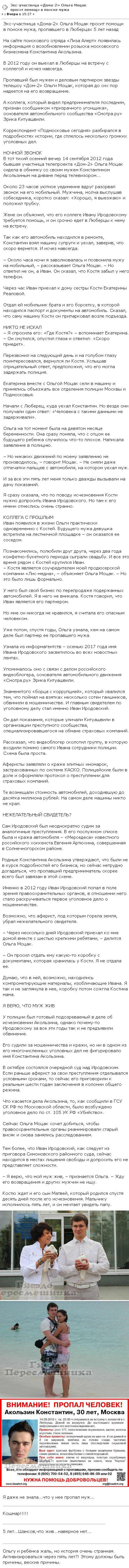 Новость про Ольгу Моцак