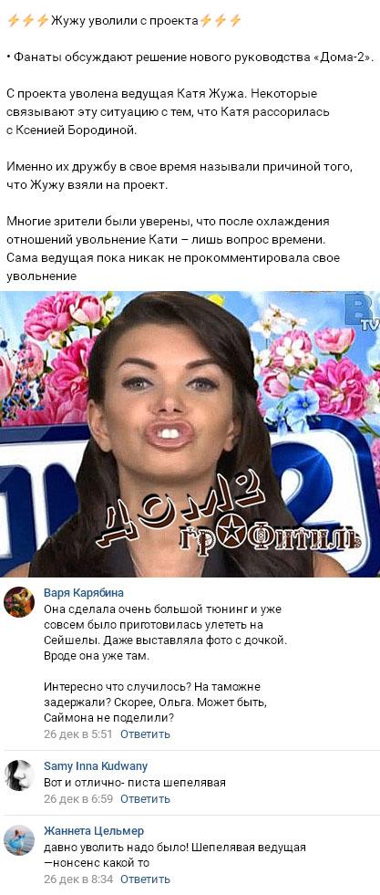 Слухи про Екатерину Жужу вконтакте