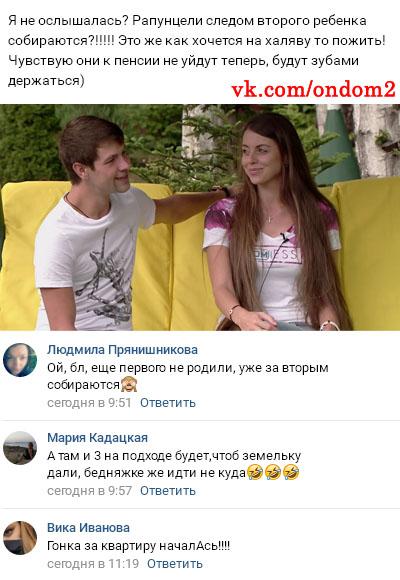 Новость про Ольгу Рапунцель вконтакте