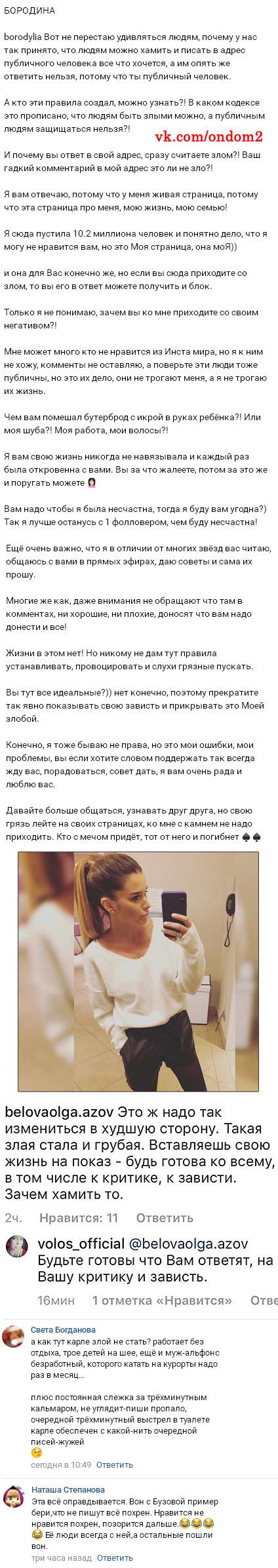 Пост Ксении Бородиной вконтакте