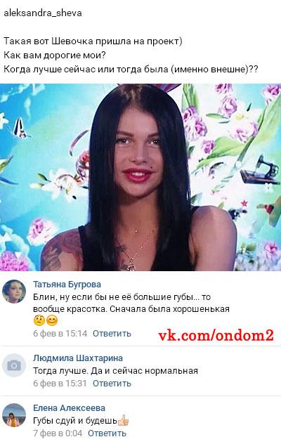 Обсуждение фото Александры Шевы вконтакте