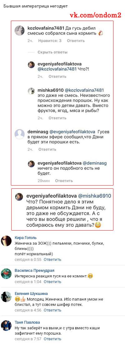 Переписка Евгении Феофилактовой вконтакте