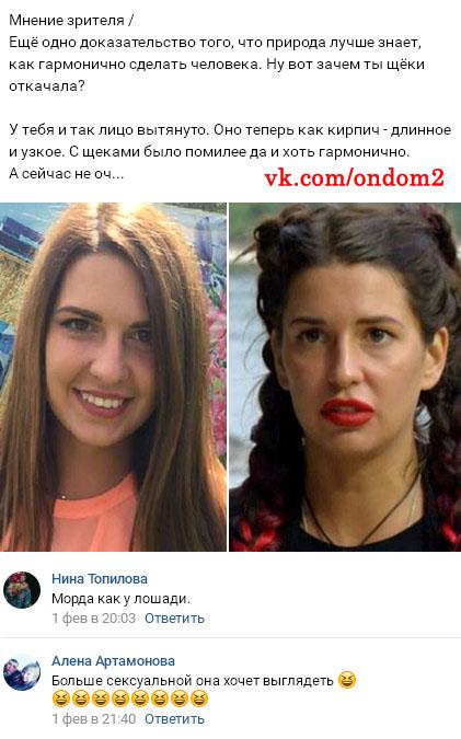 Обсуждение фото Майи Донцовой вконтакте