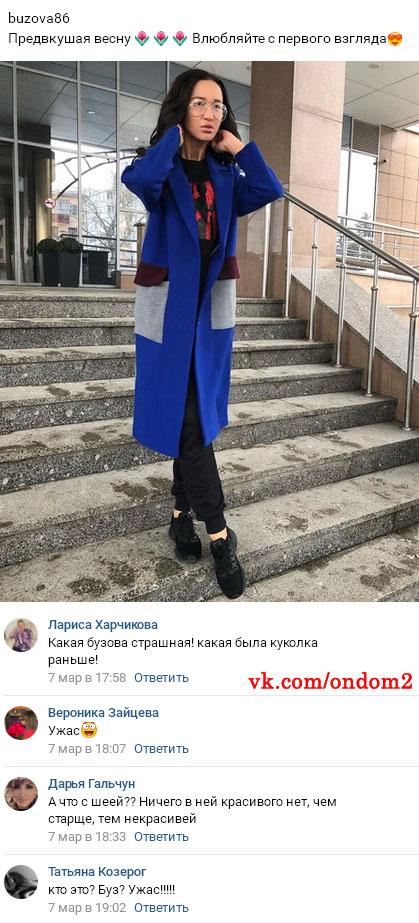 Фото Ольги Бузовой вконтакте