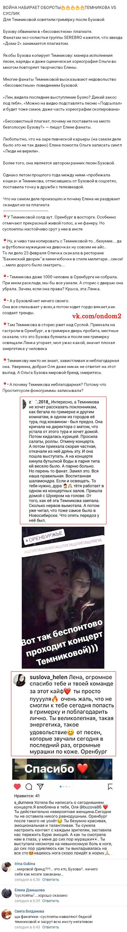 Новость про Ольгу Бузову и Елену Темникову вконтакте