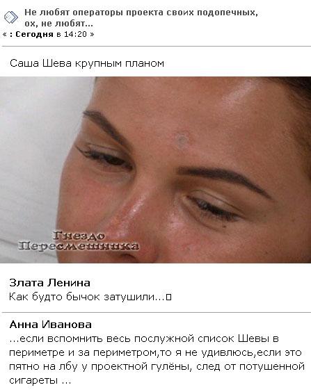 Обсуждение фото Александры Шевы